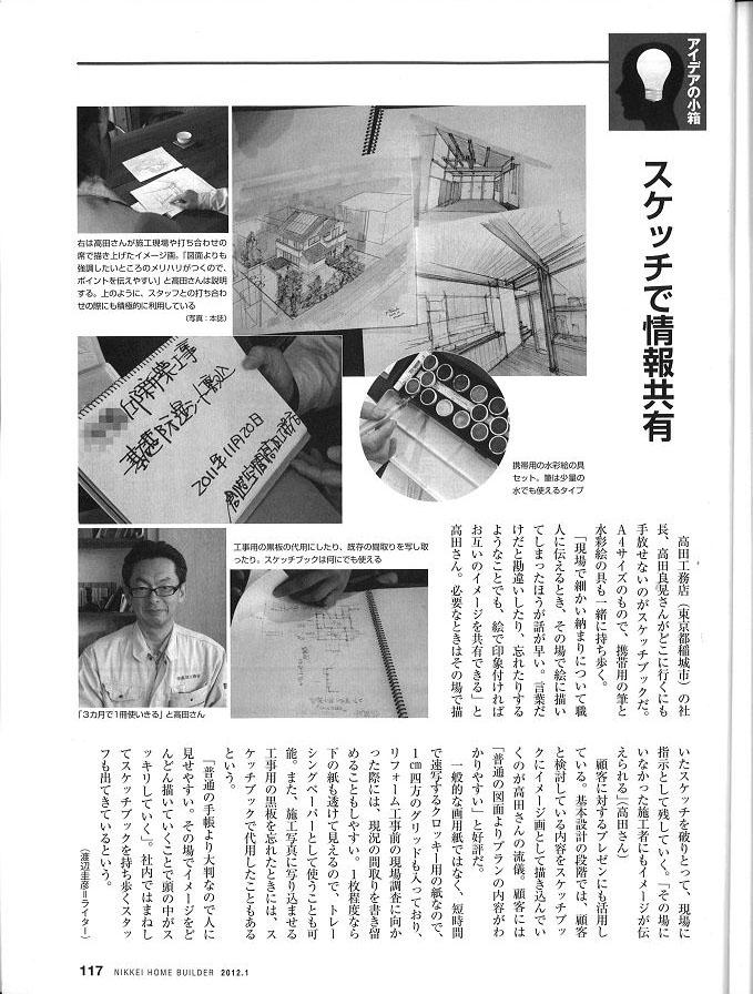 nikkei20120112_35.jpg