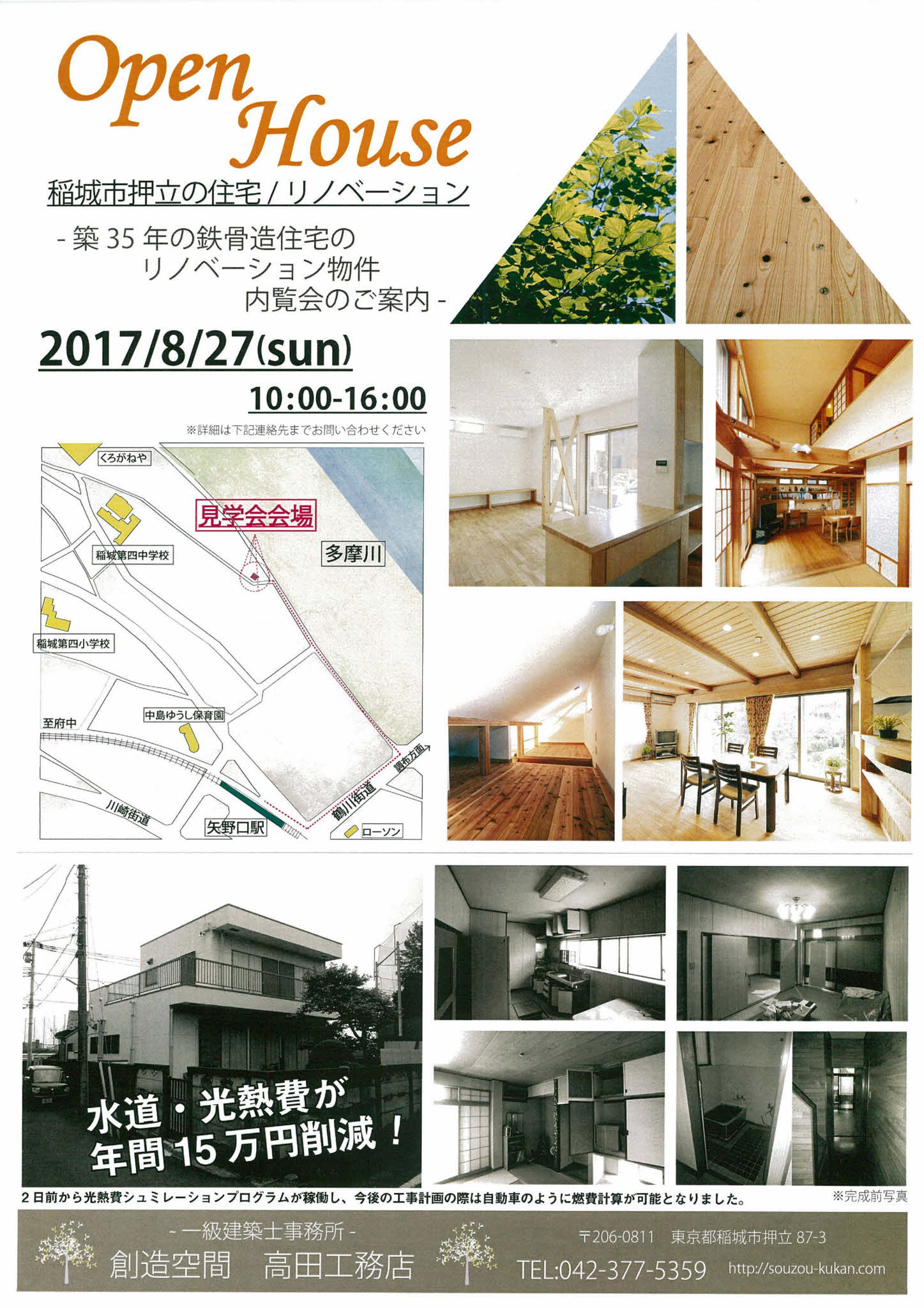 openhouse20170805.jpg