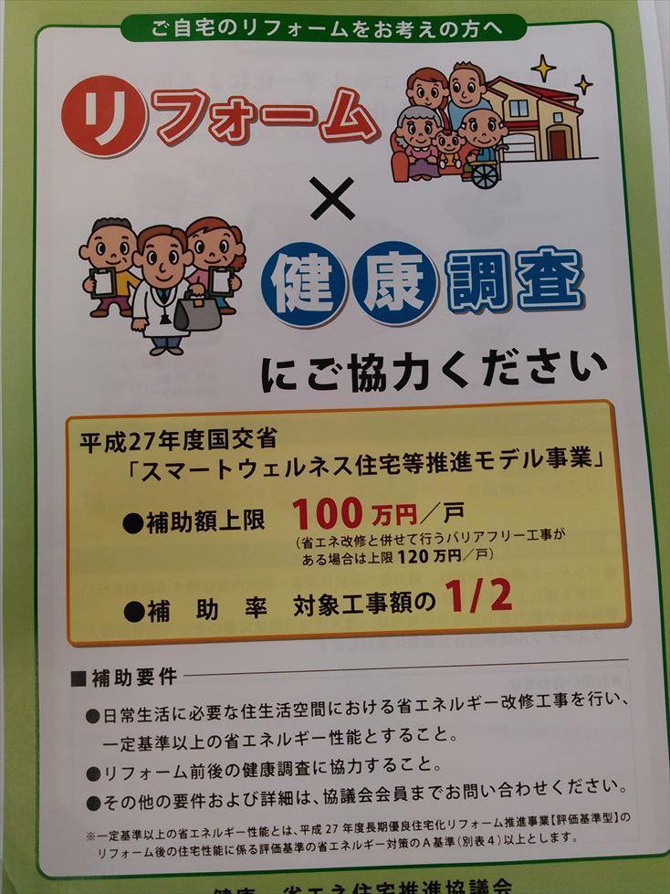 shizuoka20160119(1)_R.jpg