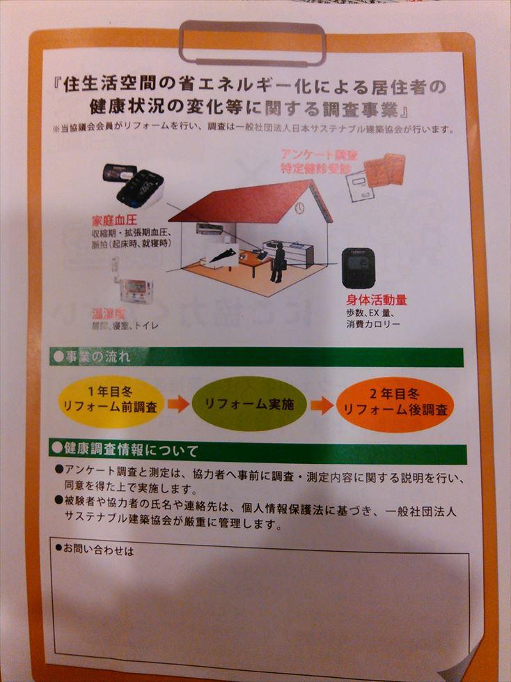 shizuoka20160119(3)_R.jpg
