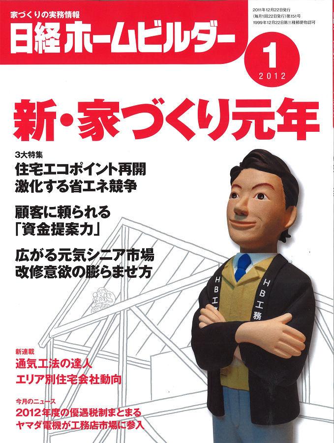 nikkei20120112_34.jpg